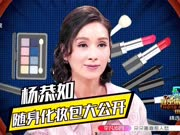 杨恭如冰箱大揭秘-谁是你的菜20170921