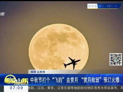 """[视频]中秋节打个""""飞的""""去赏月 """"赏月航班""""预订火爆"""