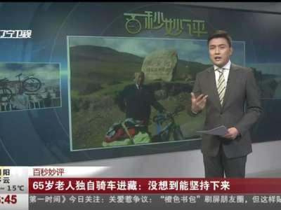[视频]65岁老人独自骑车进藏:没想到能坚持下来
