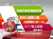 消费警示:省消委会发布老年旅游消费提示