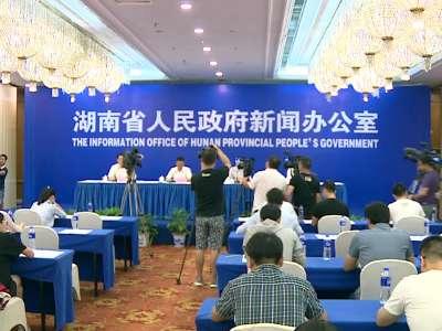 【全程回放】湖南省迎接党的十九大系列新闻发布会:全省脱贫攻坚工作成就
