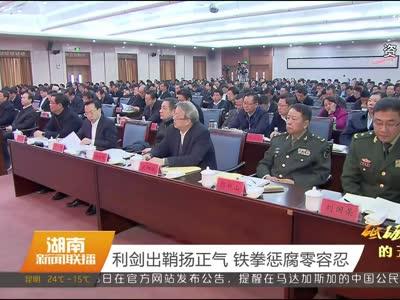 2017年10月09日湖南新闻联播