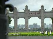 《广西故事》第81集:师者王力
