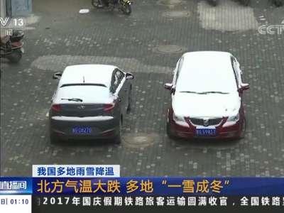 """[视频]我国多地雨雪降温:北方气温大跌 多地""""一雪成冬"""""""