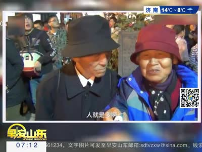 [视频]吉林长春:金婚老人游北京 全程自拍重度蜜月