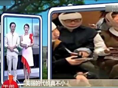 [视频]中国多名女子赴韩整容后出境遭拒滞留机场 没消肿海关认不出