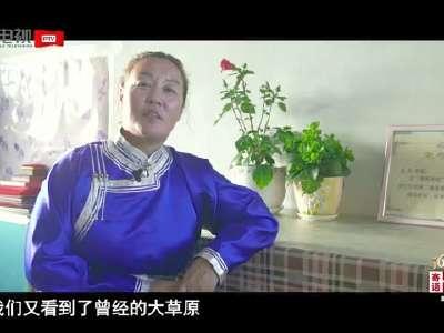 [视频]乌兰(蒙古族):美丽的草原,我们的家园