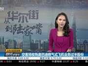 空客将收购庞巴迪喷气式飞机业务过半股份