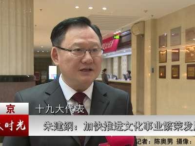 [党代表热议报告]朱建纲:加快推进文化事业繁荣发展