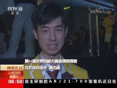 [视频]第44届世界技能大赛闭幕:15金7银8铜 中国创历史最好成绩