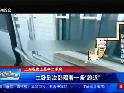 """[视频]上海现史上最牛二手房 主卧到次卧隔着一条""""跑道"""""""