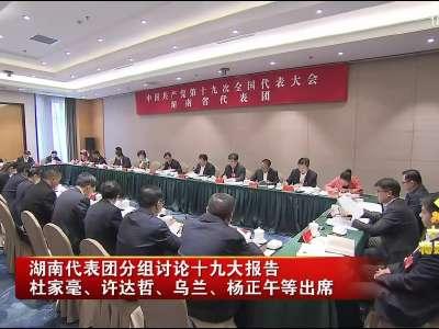 2017年10月20日湖南新闻联播
