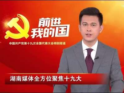 2017年10月22日湖南新闻联播