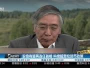日本众院选举执政联盟续夺控制权