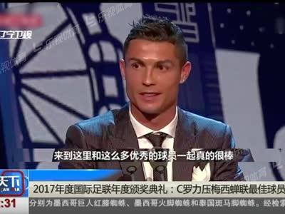 [视频]2017年度国际足联年度颁奖典礼:C罗力压梅西蝉联最佳球员