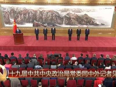 十九届中共中央政治局常委同中外记者见面(全程回放)