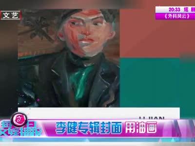 [视频]李健专辑封面用油画