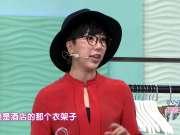 《我是大美人》20171030:最潮酒店旅