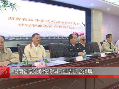 湖南省政法系统诗词专业委员会揭牌