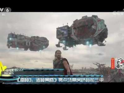 [视频]《雷神3:诸神黄昏》零点场票房跻身前三甲