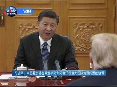 [视频]习近平:继续发挥元首外交对两国关系的战略引领作用