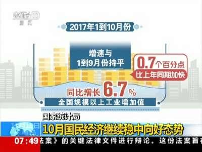 [视频]国家统计局 10月国民经济继续稳中向好态势