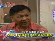 这个台湾家庭为什么不惜一切也要到河南?