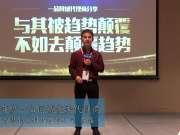 一品同城代理商分享 四川锦城科技有限公司 陈磊