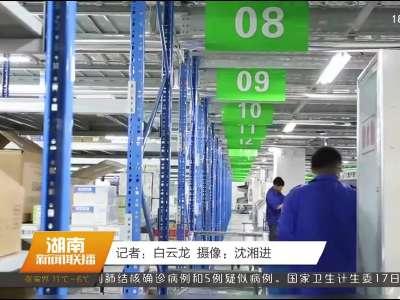 长沙金霞经开区引进医疗大健康产业基地项目 总投资超10亿元