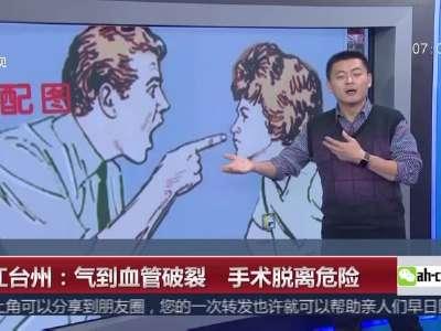 [视频]浙江台州:气到血管破裂 手术脱离危险