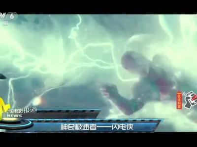 [视频]《正义联盟》新角色汇聚 开启DC电影宇宙新篇章