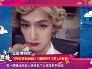 吴尊女装家族最丑,王源最受不了的人竟是他?