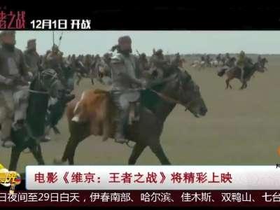 [视频]电影《维京:王者之战》将精彩上映