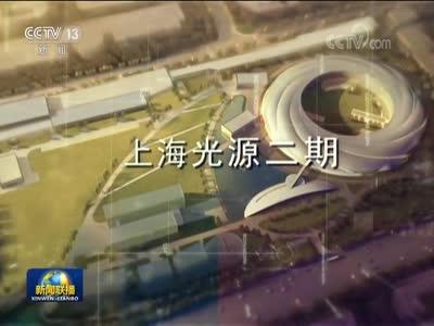 [视频]【新时代 新气象 新作为】创新驱动成为上海发展重要引擎
