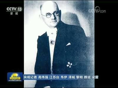 [视频]《世界记忆名录——南京大屠杀档案》 《拉贝日记》影印本首发