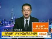 """""""绕岛巡航""""折射中国空军战力提升"""