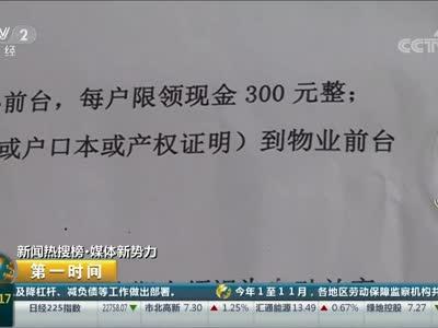 [视频]四川成都:小区给业主发放52万现金红包