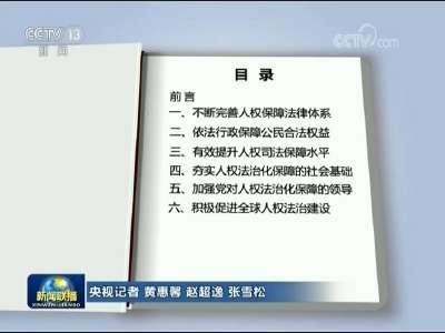 [视频]国新办发表《中国人权法治化保障的新进展》白皮书