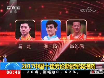 [视频]2017中国十佳劳伦斯冠军奖揭晓