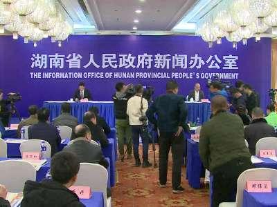 【全程回放】湖南省新获国家地理标志保护产品新闻发布会