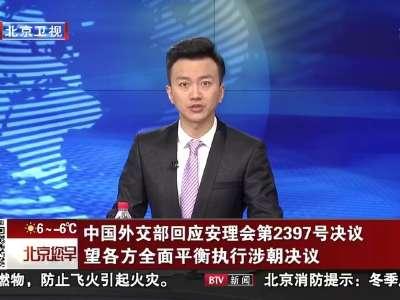 [视频]中国外交部回应安理会第2397号决议 望各方全面平衡执行涉朝决议