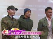 """【娱人制造】邓超参加电影宣传活动""""被绑架"""""""