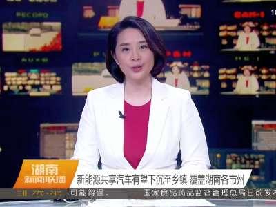 2017年12月27日湖南新闻联播