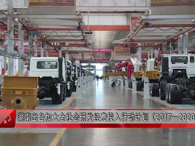 湖南出台加大全社会研发经费投入行动计划(2017—2020年)