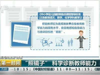 [视频]教育部:中小学幼儿园教师五年一周期培训