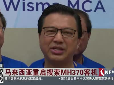 [视频]马来西亚重启搜索MH370客机