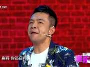 《喜乐汇》20180109:周云鹏兑现承诺携前妻出战