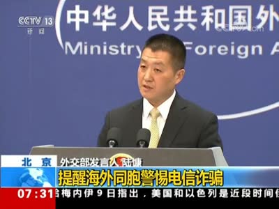 [视频]中国外交部:提醒海外同胞警惕电信诈骗
