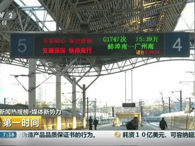 [视频]合肥铁路警方:高铁扒门当事人被罚款2000元