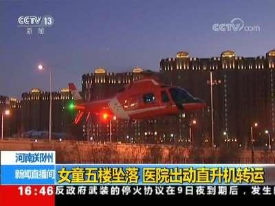 [视频]河南郑州:女童五楼坠落 医院出动直升机转运